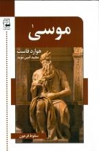 موسی (سقوط فرعون)