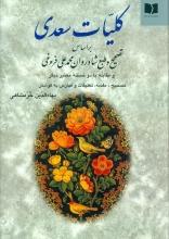 کلیات سعدی (انتشارات دوستان)