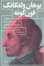 پنج اثر :دو نمایشنامه ،یک دیالوگ جمعی ،دو افسانه