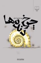 چرخدندهها (امیر احمدیآریان)