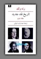 تاریخ نقد جدید (جلد دوم)(50 درصد تخفیف ویژه)