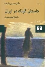 داستان کوتاه در ایران (جلد 2)(50 درصد تخفیف ویژه)