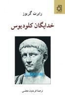 خدایگان کلودیوس (50 درصد تخفیف ویژه)