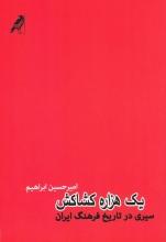 یک هزاره کشاکش (سیری در تاریخ فرهنگ ایران)