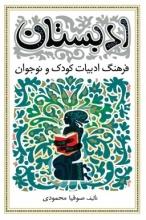ادبستان : فرهنگ ادبیات کودک و نوجوان