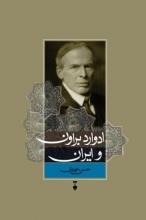 ادوارد براون و ایران