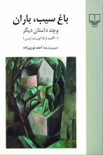 باغ سیب، باران و چند داستان دیگر (۲۰ قصه از ۱۵ نویسندهی ارمنی)