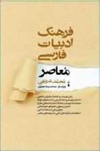 فرهنگ ادبیات فارسی معاصر