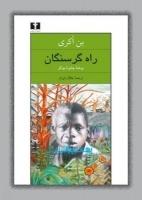 راه گرسنگان (50 درصد تخفیف ویژه)