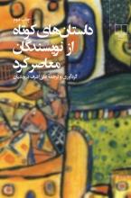 داستانهای کوتاه از نویسندگان معاصر کرد