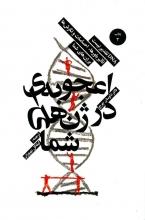 اعجوبهای در ژنهای شما