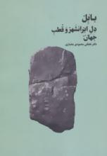 """بابل """"دل ایرانشهر و قطب جهان"""""""