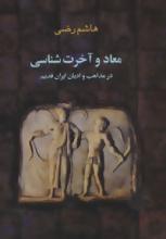 معاد و آخرتشناسی در مذاهب و ادیان ایران قدیم