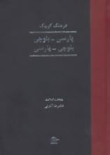 فرهنگ کوچک پارسی - بلوچی / بلوچی - پارسی