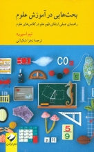 بحثهایی در آموزش علوم