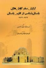 گزارش سفر کاوشهای باستانشناسی در فارس باستان