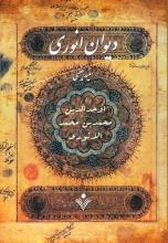 دیوان انوری (انتشارات سنایی)