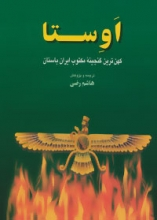 اوستا (کهنترین گنجینه مکتوب ایران باستان)