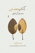 کتاب دوستی