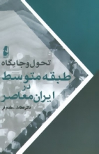 تحول و جایگاه طبقهی متوسط در ایران معاصر
