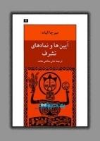 آیینها و نمادهای تشرف (50 درصد تخفیف ویژه)
