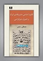 قانون اساسی مشروطهی ایران و اصول دموکراسی (50 درصد تخفیف ویژه)