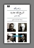 تاریخ نقد جدید (جلدششم)(50 درصد تخفیف ویژه)