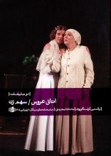 اتاق عروس/ سهم زن (دو نمایشنامه)