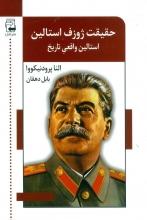 حقیقت ژوزف استالین