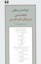 طبقهبندی وزنهای شعر فارسی