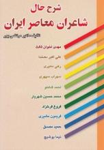 شرح حال شاعران معاصر ایران