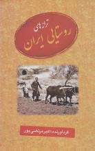 ترانههای روستایی ایران