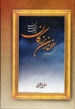 گنجینه سخنان بزرگان ایران و جهان