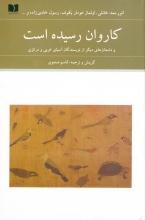 کاروان رسیده است و داستانهای دیگر از نویسندگان آسیای غربی و مرکزی (مجموعهی هفتاد و دو ملت 9)