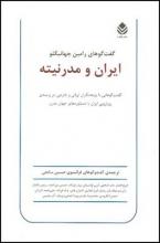 ایران و مدرنیته