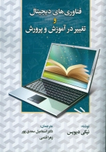فناوریهای دیجیتال و تغییر در آموزش و پرورش
