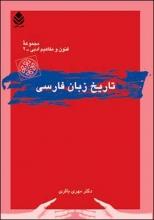 تاریخ زبان فارسی (مهری باقری)
