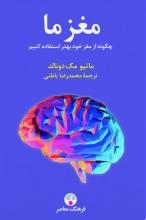 مغز ما