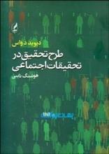 طرح تحقیق در تحقیقات اجتماعی (50 درصد تخفیف ویژه)