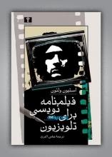 فیلمنامهنویسی برای تلویزیون (50 درصد تخفیف ویژه)