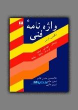واژهنامهی فنی (جیبی)(50 درصد تخفیف ویژه)