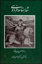 شاهنامهی فردوسی (4جلدی)