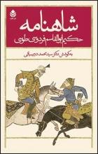 شاهنامهی حکیم ابوالقاسم فردوسی طوسی (5جلدی)