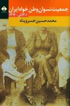 جمعیت نسوان وطنخواه ایران (1314 - 1301)