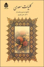 کلیات سعدی (نشر قطره)