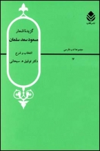 گزیدهی اشعار مسعود سعد سلمان