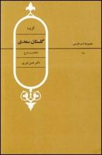 گزیدهی گلستان سعدی