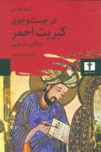 در جستجوی کبریت احمر (زندگینامهی ابن عربی)(50 درصد تخفیف ویژه)
