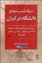 سرگذشت و سوانح دانشگاه در ایران (50 درصد تخفیف ویژه)