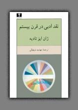 نقد ادبی در قرن بیستم (50 درصد تخفیف ویژه)